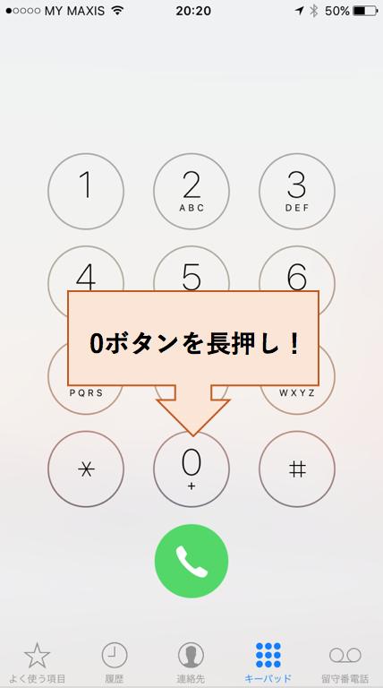 88 国際 電話